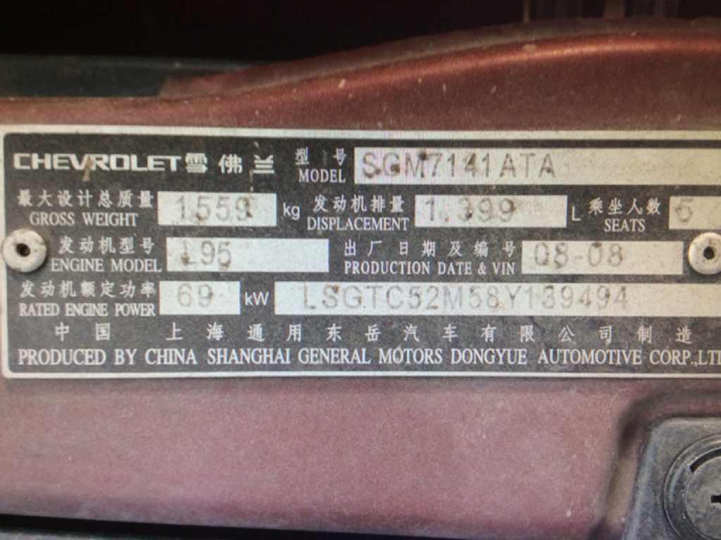 雪佛兰乐风收音机接线图